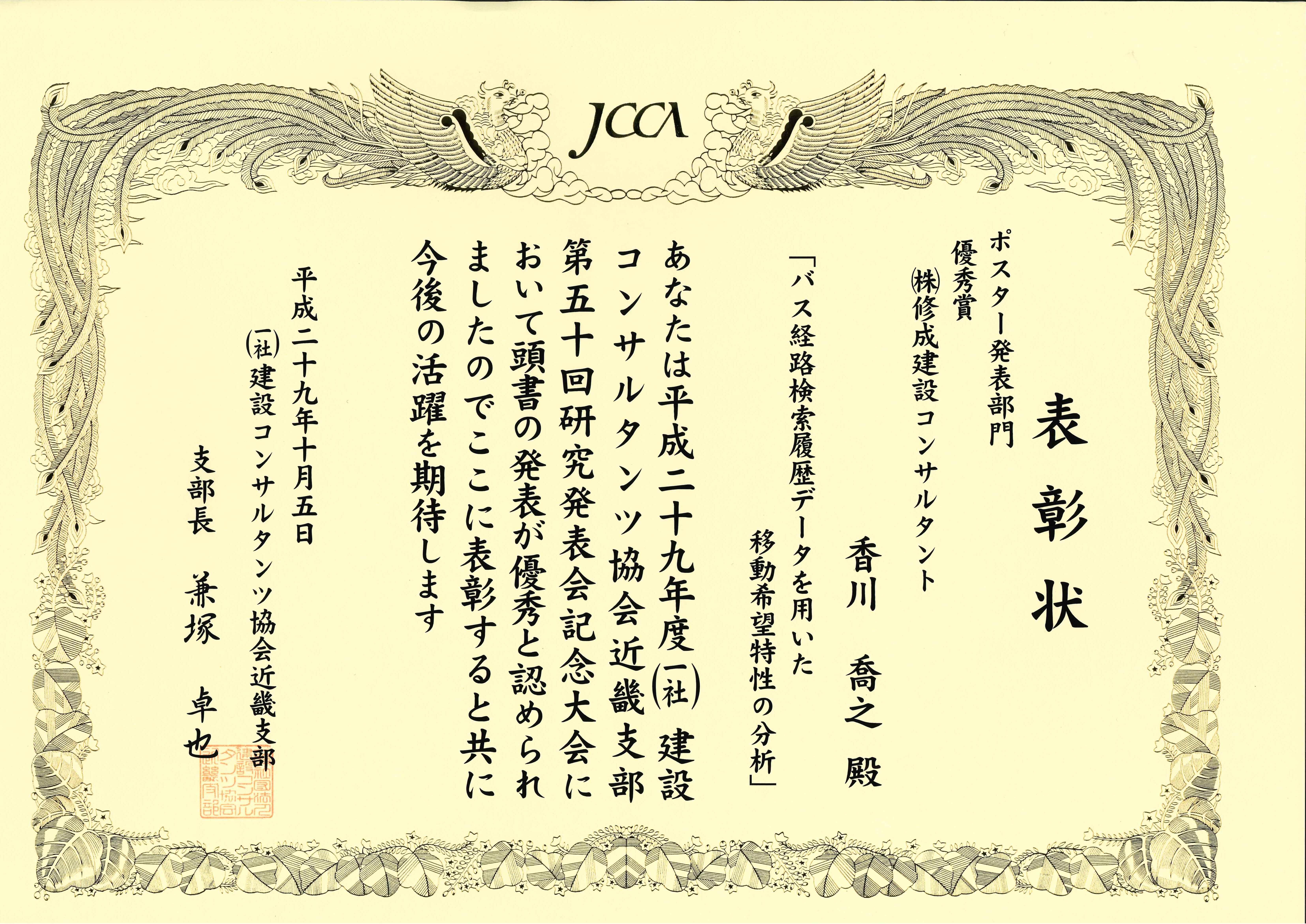 香川くん表彰