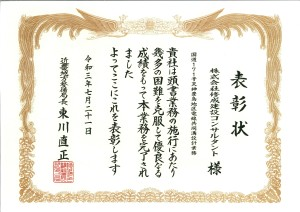 表彰状R02(大国・171電共)カラー