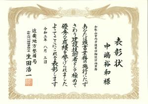 表彰状R02(和歌山・中嶋)カラ-1