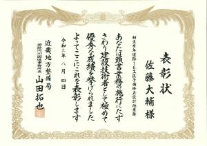 表彰状R02(姫路・佐藤)カラー1