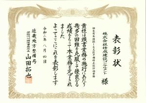 表彰状R02(姫路・16工区)カラー