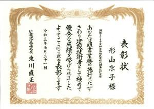 表彰状R02(大国・形山)カラー