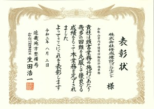 表彰状R02(和歌山・歩道)カラー1