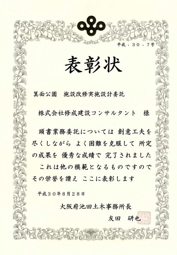 20180828池田土木(地域環境)