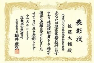 京都国道佐藤2