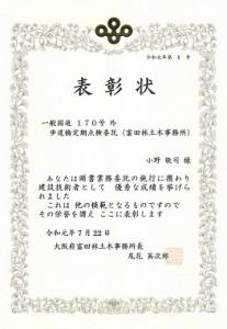 富田林小野2